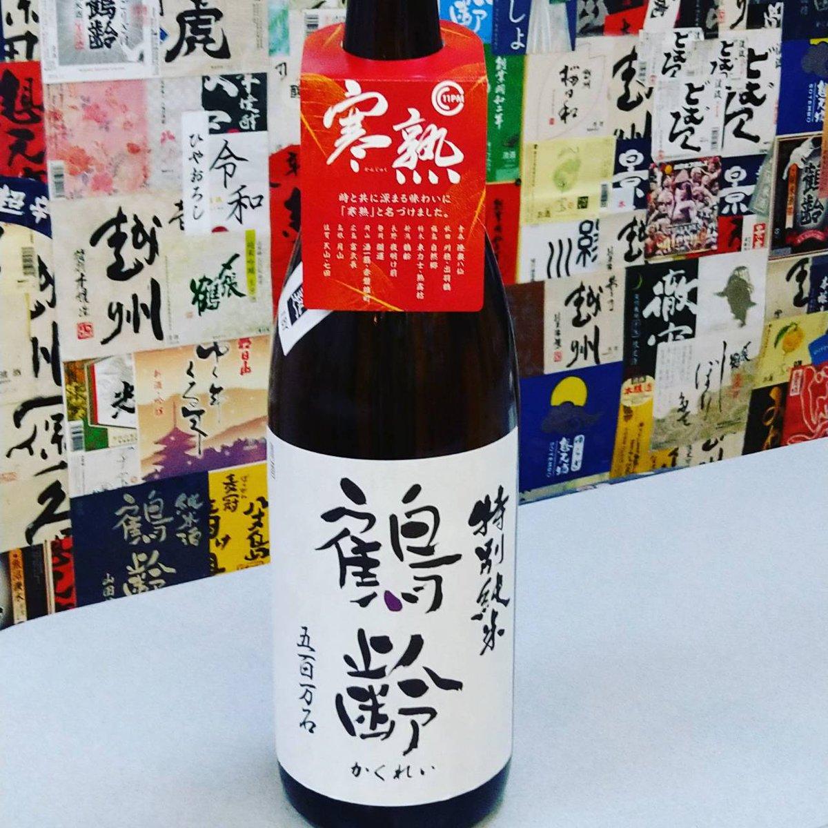 test ツイッターメディア - 五十嵐酒店さんより美味しい日本酒入荷しております  『鶴齢 特別純米酒 五百万石 寒熟』  じっくりと低温貯蔵し完熟を迎えた特別純米酒  馬刺のお供にいかがでしょうか?  数量限定ですのでお早めにご賞味ください https://t.co/XgJTFwY0S8 https://t.co/apTiQ59vNX