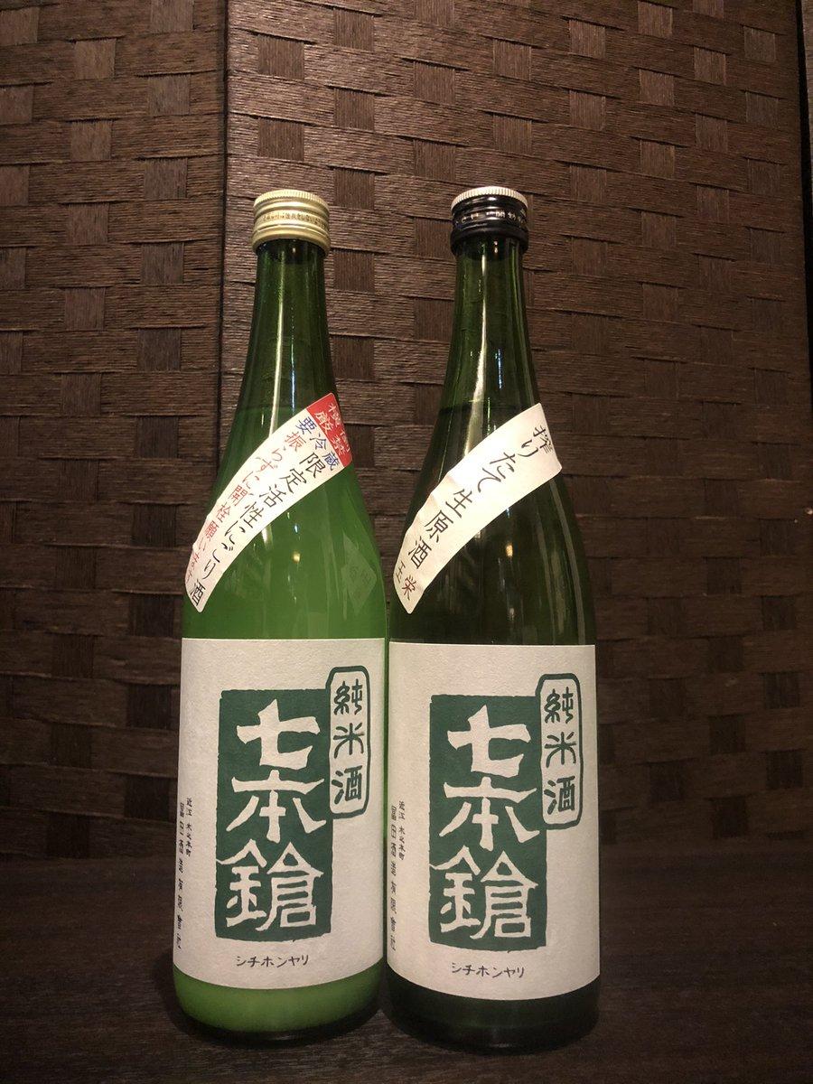test ツイッターメディア - 「七本鎗」  滋賀県冨田酒造の日本酒。  玉栄使用、精米60%。  生原酒、活性にごり飲み比べで提供します。 #日本酒 #七本鎗 https://t.co/mxX8f7YKI2