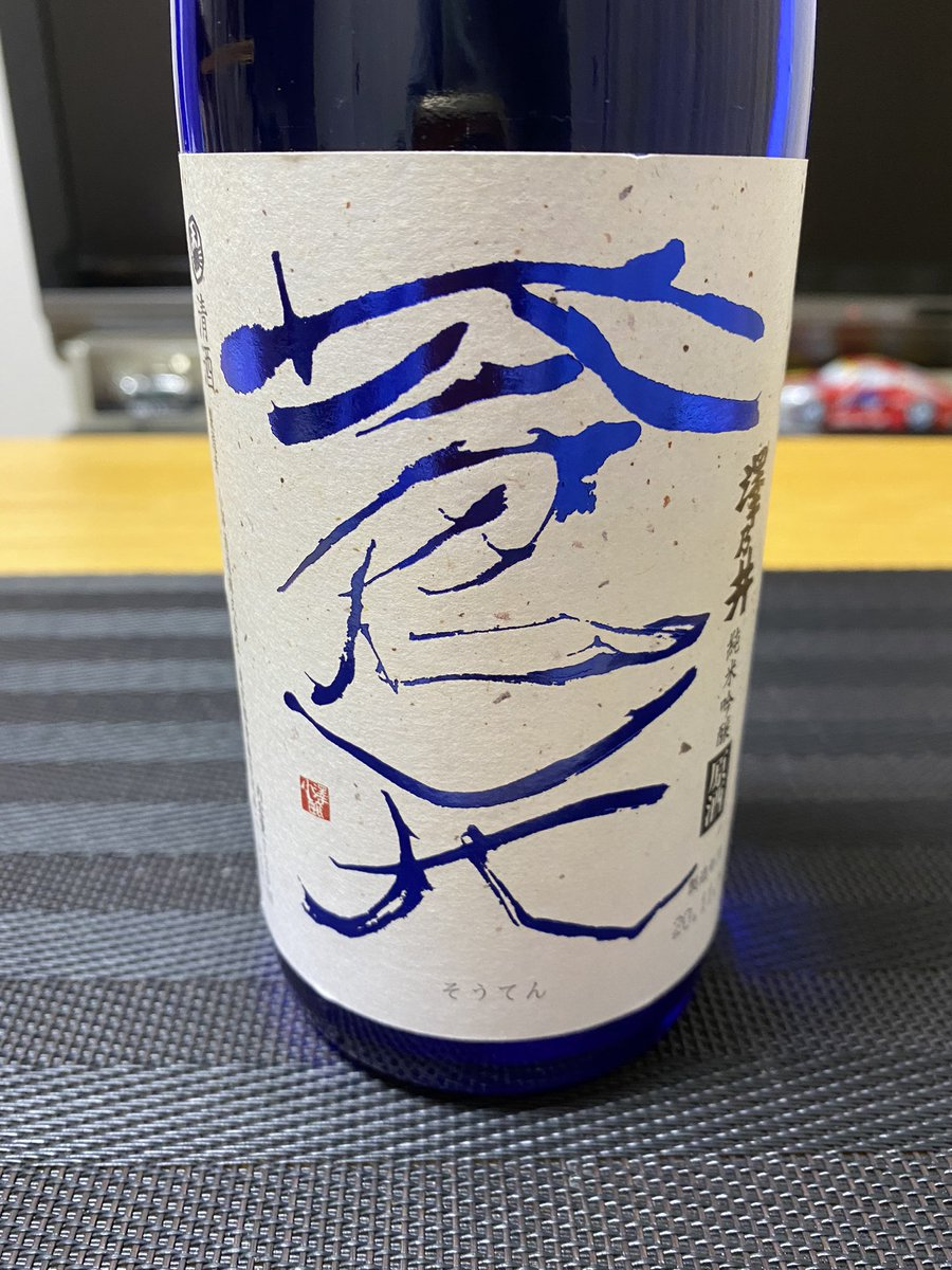 test ツイッターメディア - 今宵は、澤乃井蒼天の純米吟醸原酒で🍶香りも良く原酒らしく濃い😊蔵見学は中止中のようですが、澤乃井園には行きたいですね。#澤乃井#小澤酒造 https://t.co/qQdCoJxZv1