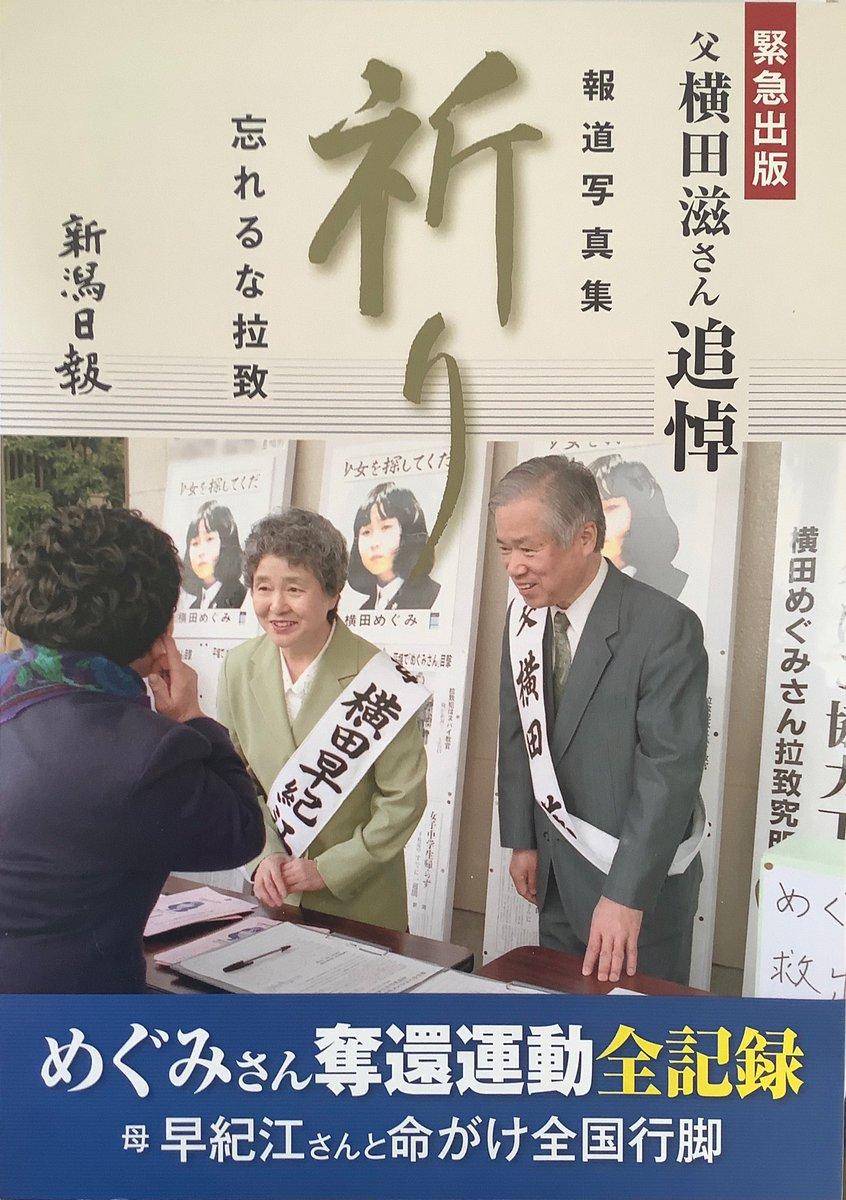 江 横田 系図 早紀 家