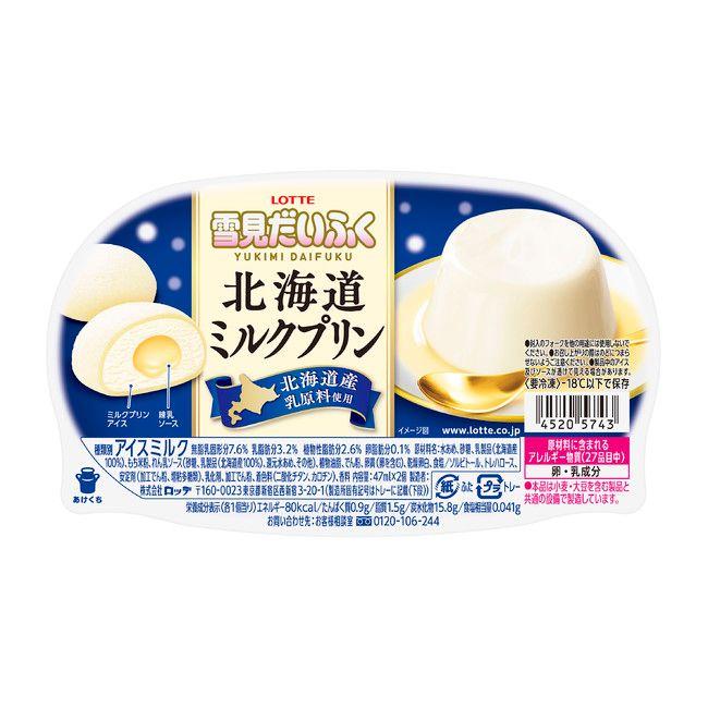 test ツイッターメディア - ロッテ「雪見だいふく北海道ミルクプリン」が、1月25日(月)に発売💕 https://t.co/bUmF5d3k9q
