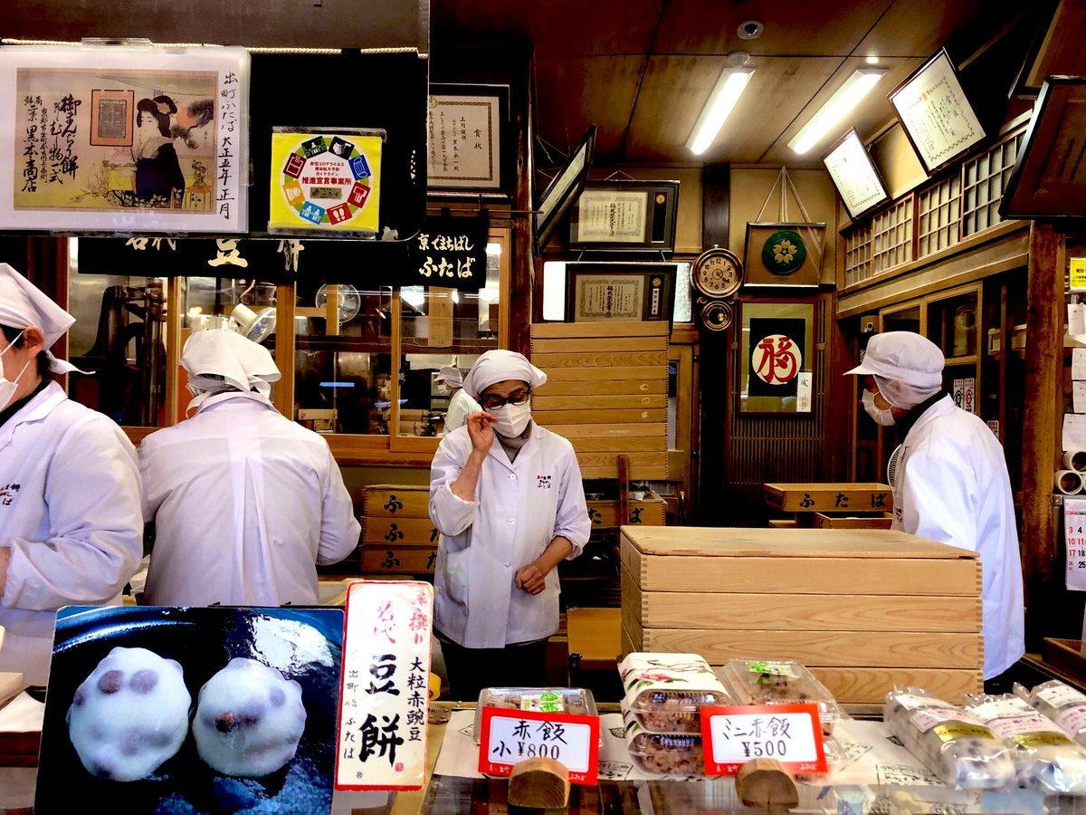 test ツイッターメディア - 出町ふたば 創業120年の和菓子の銘店  豆餅が大好きなんです💕 季節のお品もとてもおいしいですよ 今回は桜餅をいただきました 名物の行列も今はなしです  味わいのある出町商店街、何とか頑張って欲しいです📣 https://t.co/0nG3p21jud