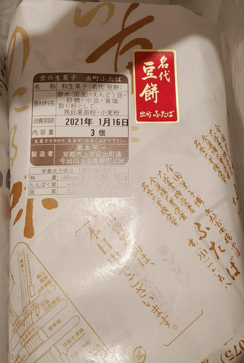 test ツイッターメディア - お昼頃、京都駅の八条口の新幹線口の前の土産物屋のレジの横にいっぱい積んであるな~、と少し遠くから見てたら、 レジの方に「出町ふたばの豆餅ありますよ~」と。 豆餅見てたのバレてるやん😅すぐに買いました😆 電子マネー使えるから安心♪ https://t.co/JAHIbKNVLT