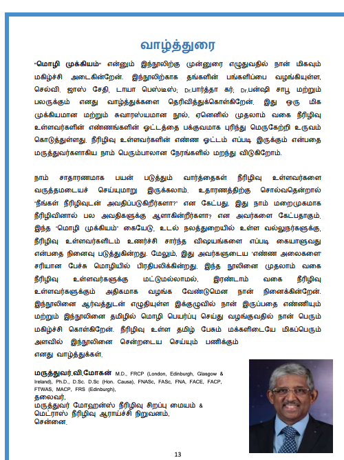 test Twitter Media - Wonderful to see the next steps taken in the journey of #LanguageMatters #Diabetes  A huge thank you @drmohanv for his kind help with the #Tamil version  🙏🏾 & of course @Jazzsethi95   We keep taking steps for the future @AmarPut @ShivaniM_KC @JThambyrajah @DrSelvarajah https://t.co/NFdipv4aP7 https://t.co/0I2fSDRccG
