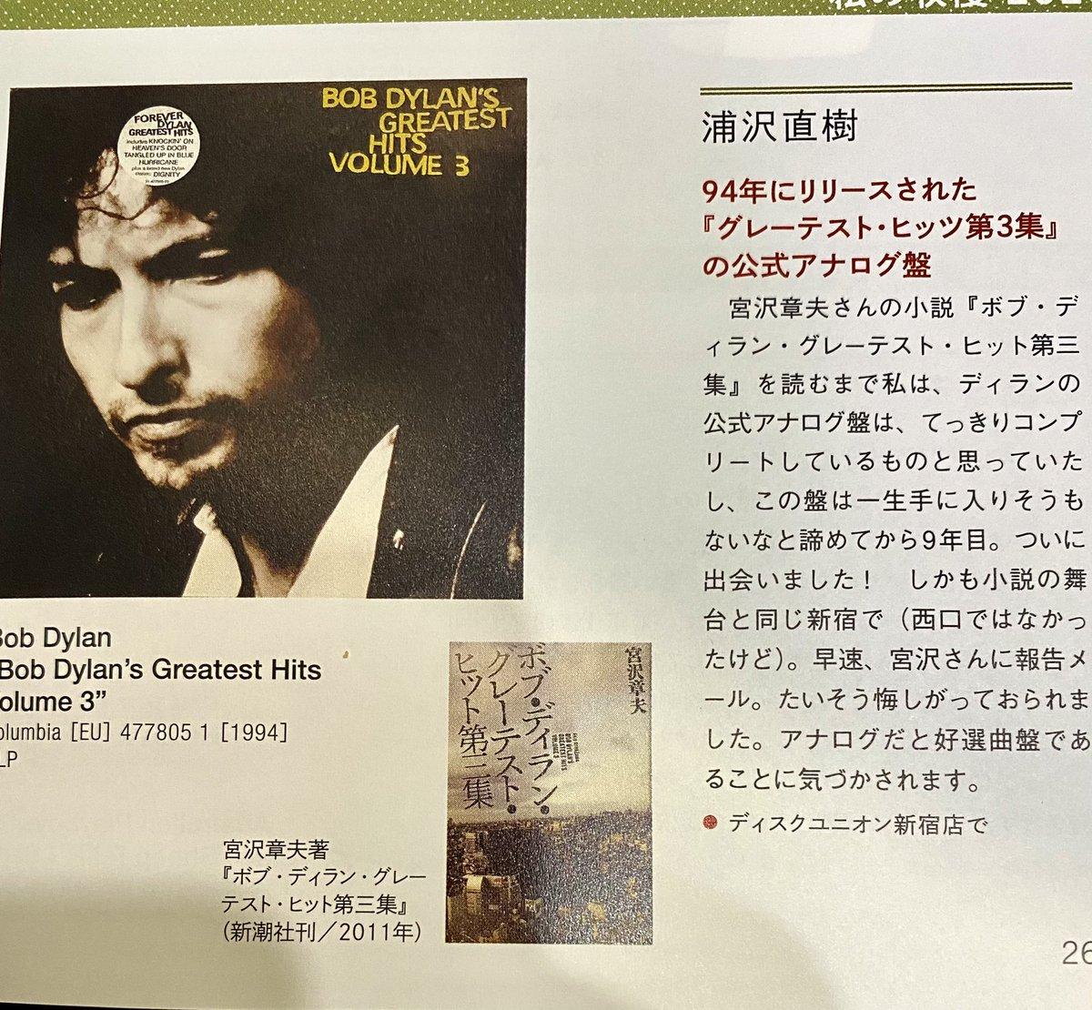 test ツイッターメディア - 「レコードコレクターズ」誌を送っていただいた。ありがとうございます。ただなぜなのか最初は分からなかったが、浦沢直樹さんが描いていたのだった。たしかに悔しいよ。 https://t.co/bgmDNRLn5A