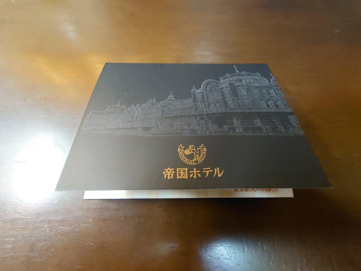 test ツイッターメディア - 帝国ホテルのチョコレート(東京駅丸の内駅舎パッケージ)が中々凝った造り。美味い😇 #帝国ホテル #ImperialHotel https://t.co/bUCn3KJDXa