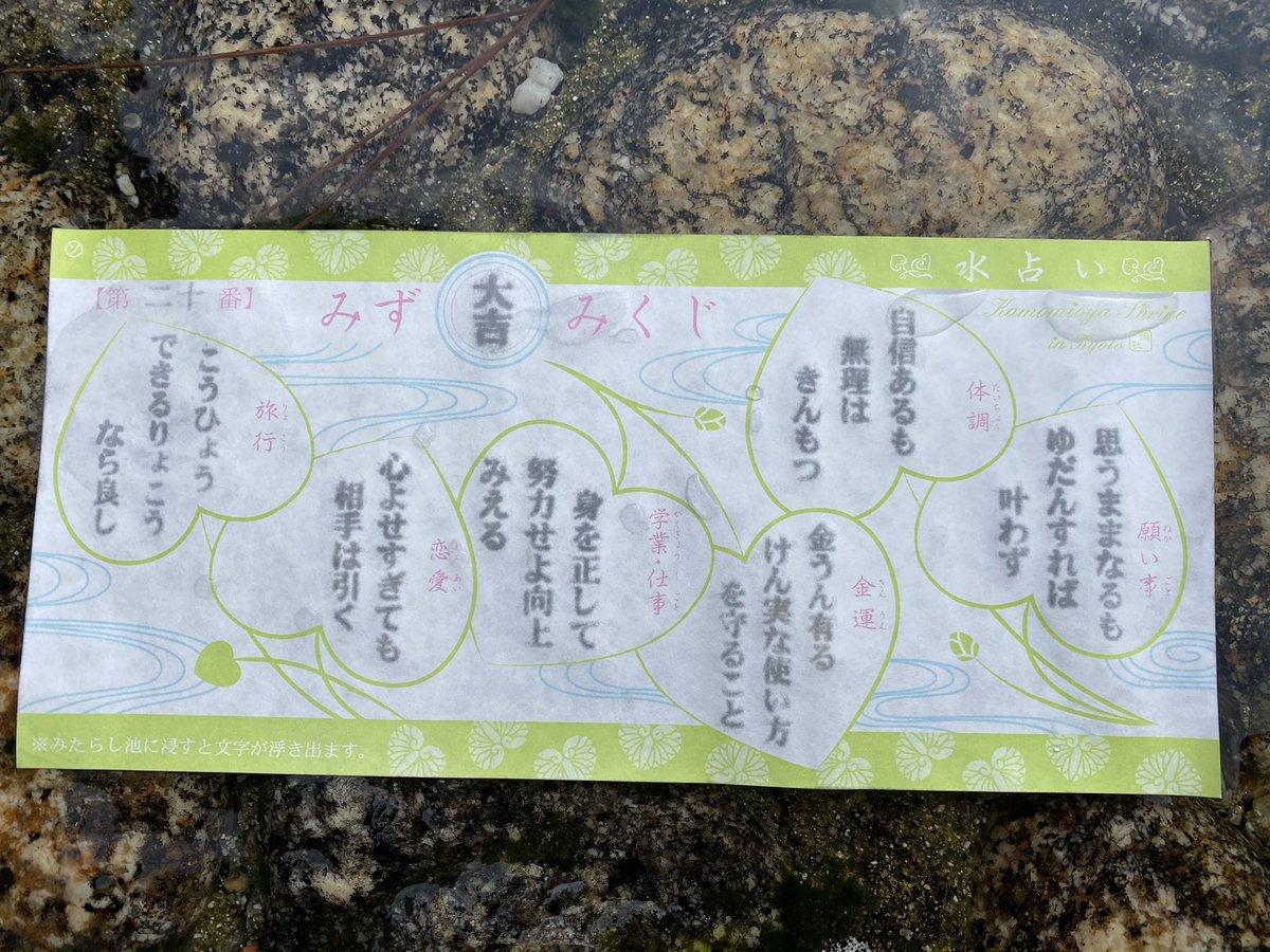 test ツイッターメディア - 昨日の下見の甲斐があって、今日は完全に自分の描いた思い通りの行程を成し遂げることができた☺️ 京都一乗寺の高安のラーメン最高🍜 下鴨神社のおみくじも大吉😆 京都土産の定番のマールブランシュの新店も良かった☺️  帰りにヤマダ電気寄ってみたけど結局まだテレビ決めれず、、😓 https://t.co/eH1bVKL5ha