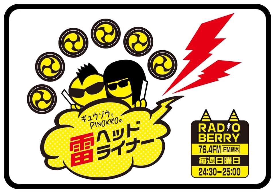 test ツイッターメディア - RADIO BBRRY(エフエム栃木)で、横浜銘菓『ありあけのハーバー』や『シウマイ弁当』の話を…なんと!?  #雷ライ #nuance https://t.co/TM0jsu2E0x https://t.co/qxicFl7JEz