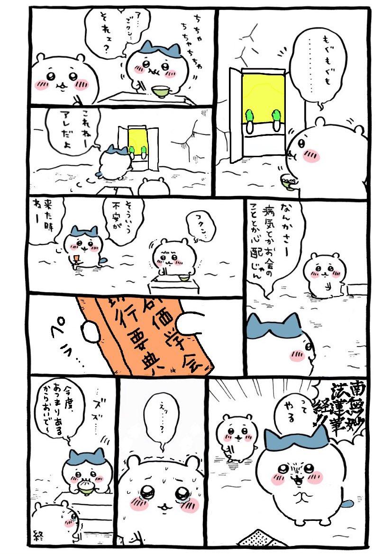カナヘイ ヒエ カナヘイとうさまる 懸賞 ワニに関連した画像-06