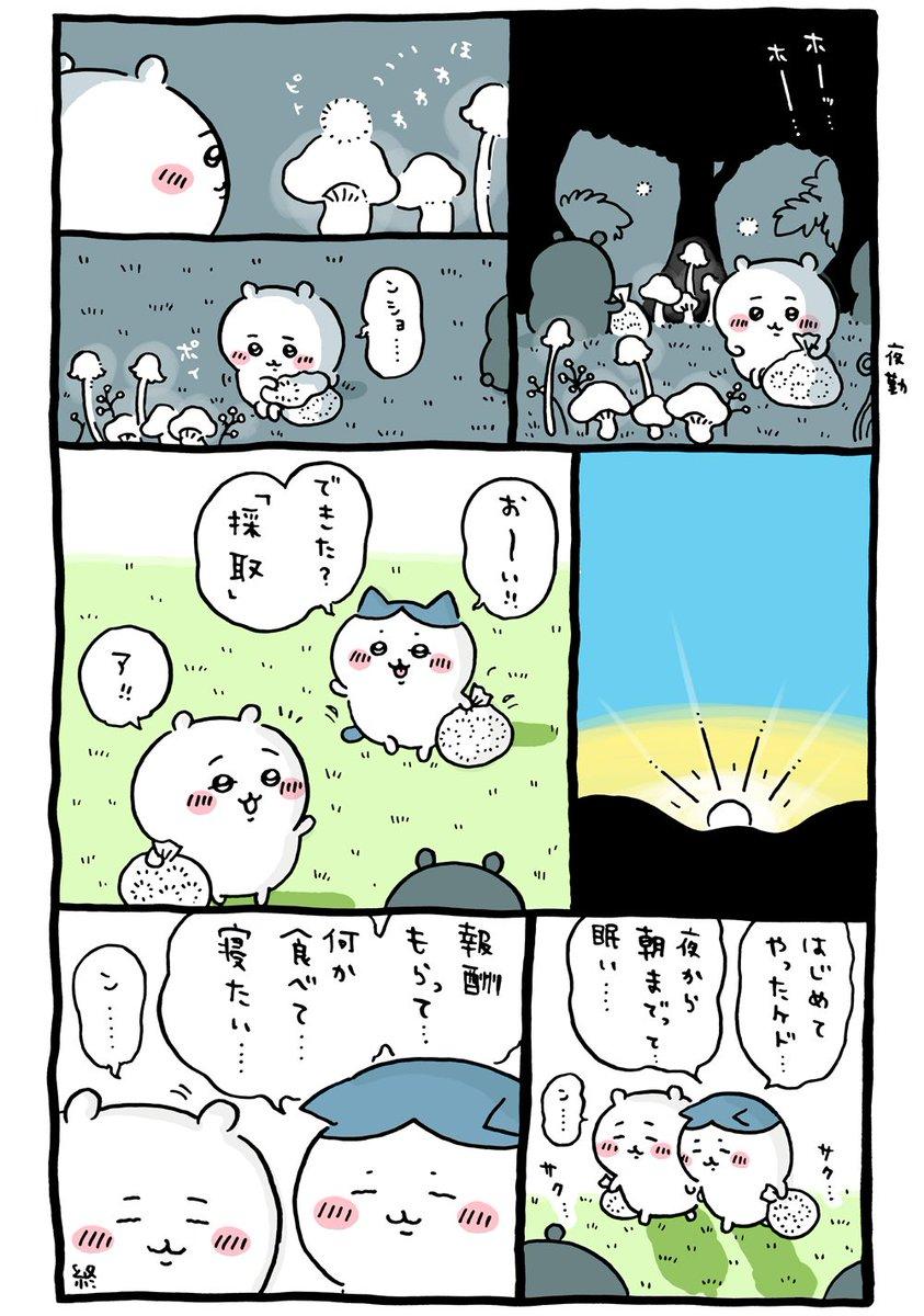 シャウエッセン キモオタ 原作福本伸行 ヘイトスピーチ ドングリ個定期に関連した画像-03