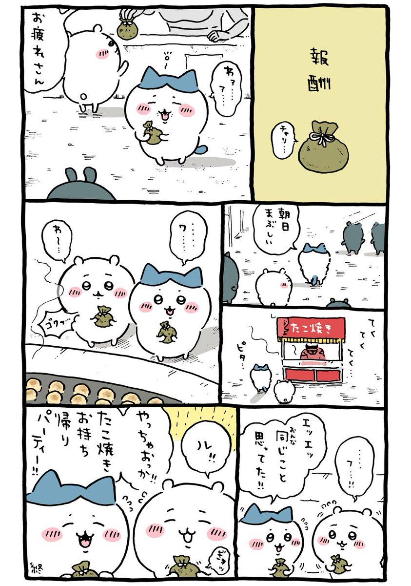 シャウエッセン キモオタ 原作福本伸行 ヘイトスピーチ ドングリ個定期に関連した画像-04