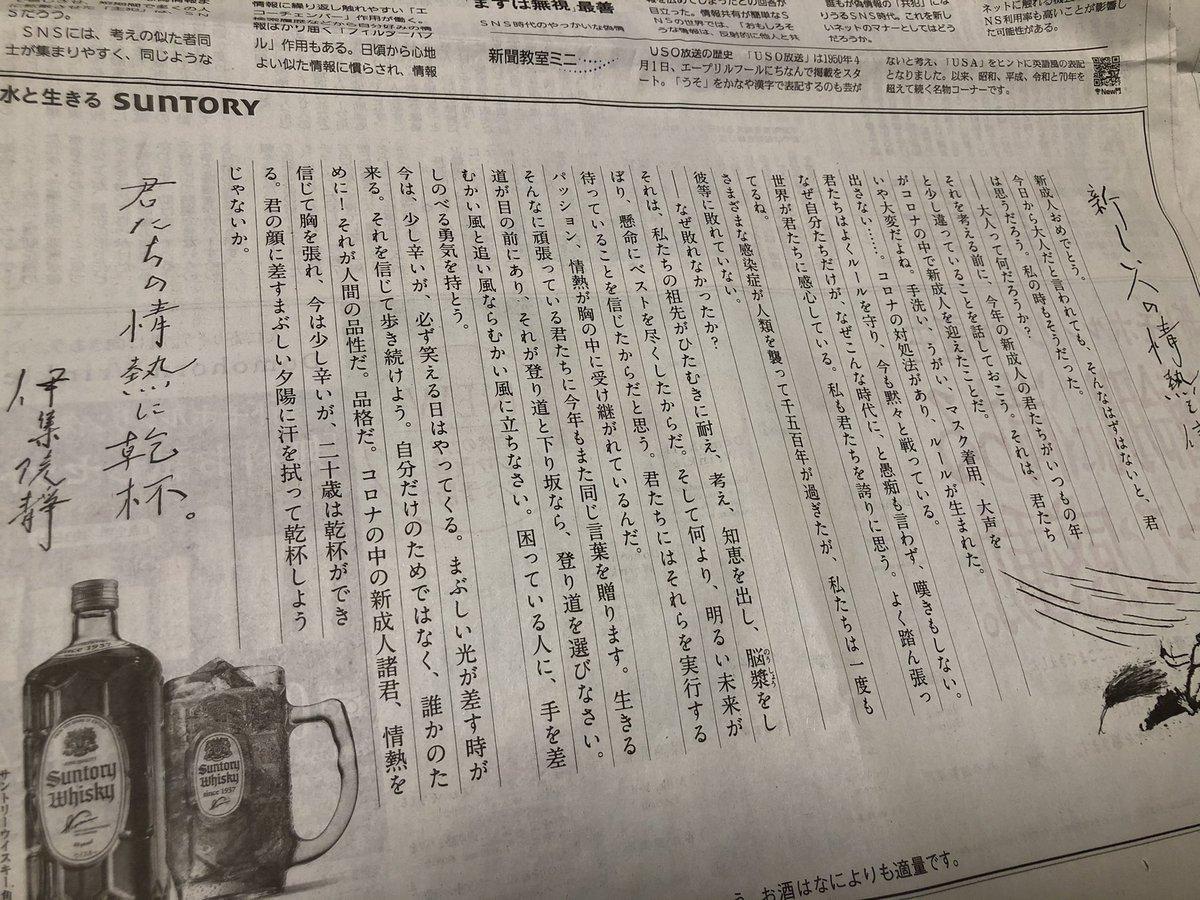 test ツイッターメディア - 毎年、伊集院静さんの新成人へのメッセージを楽しみにしてるのよ。🤓🤓 https://t.co/9gb7xuszrH