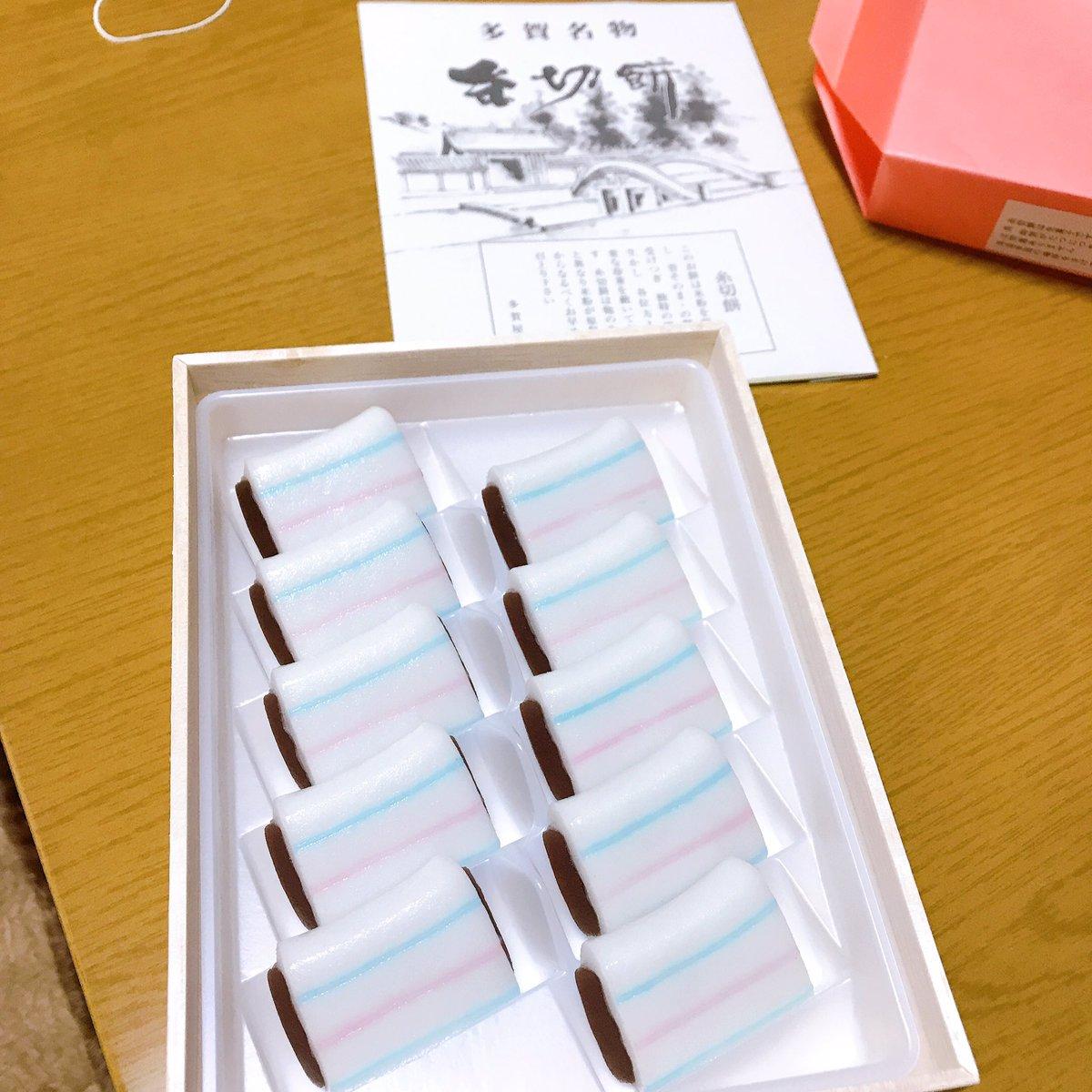 test ツイッターメディア - やっと初詣行ってきた!今年は中吉!多賀大社行ったらやっぱり買ってしまう糸切餅!一瞬で食べ終わった! https://t.co/lMmBuwOKqj