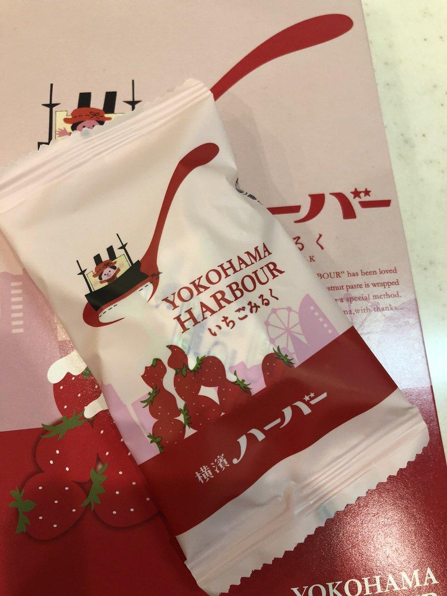 test ツイッターメディア - あと横浜といえばありあけのハーバーですがな。関内駅そばに本館あるんだけど洋館風のカフェもあるし、ケーキとかも売ってるし、ハーバーも一個から買えますし。 今回はいちごみるく味ハーバー。甘いの好きな人にはオススメ。 https://t.co/ITyVgRluEH