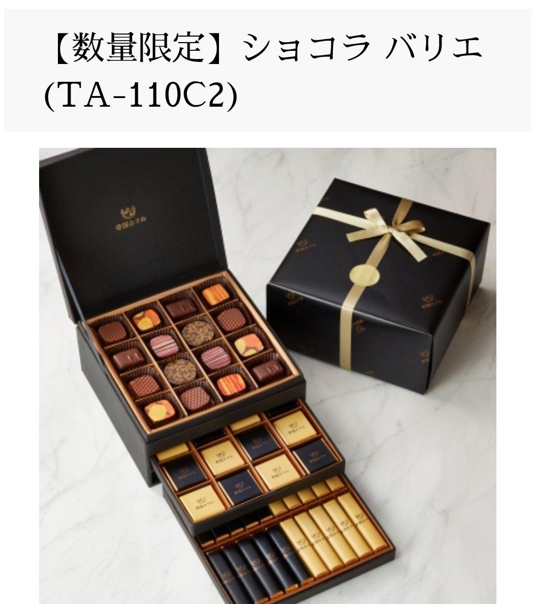 test ツイッターメディア - 帝国ホテルのチョコレート頼んじゃおうかなー😊美味しいんだよねー😊しかもこれが欲しい😊いちまんえん💦 https://t.co/BRFy4rriba