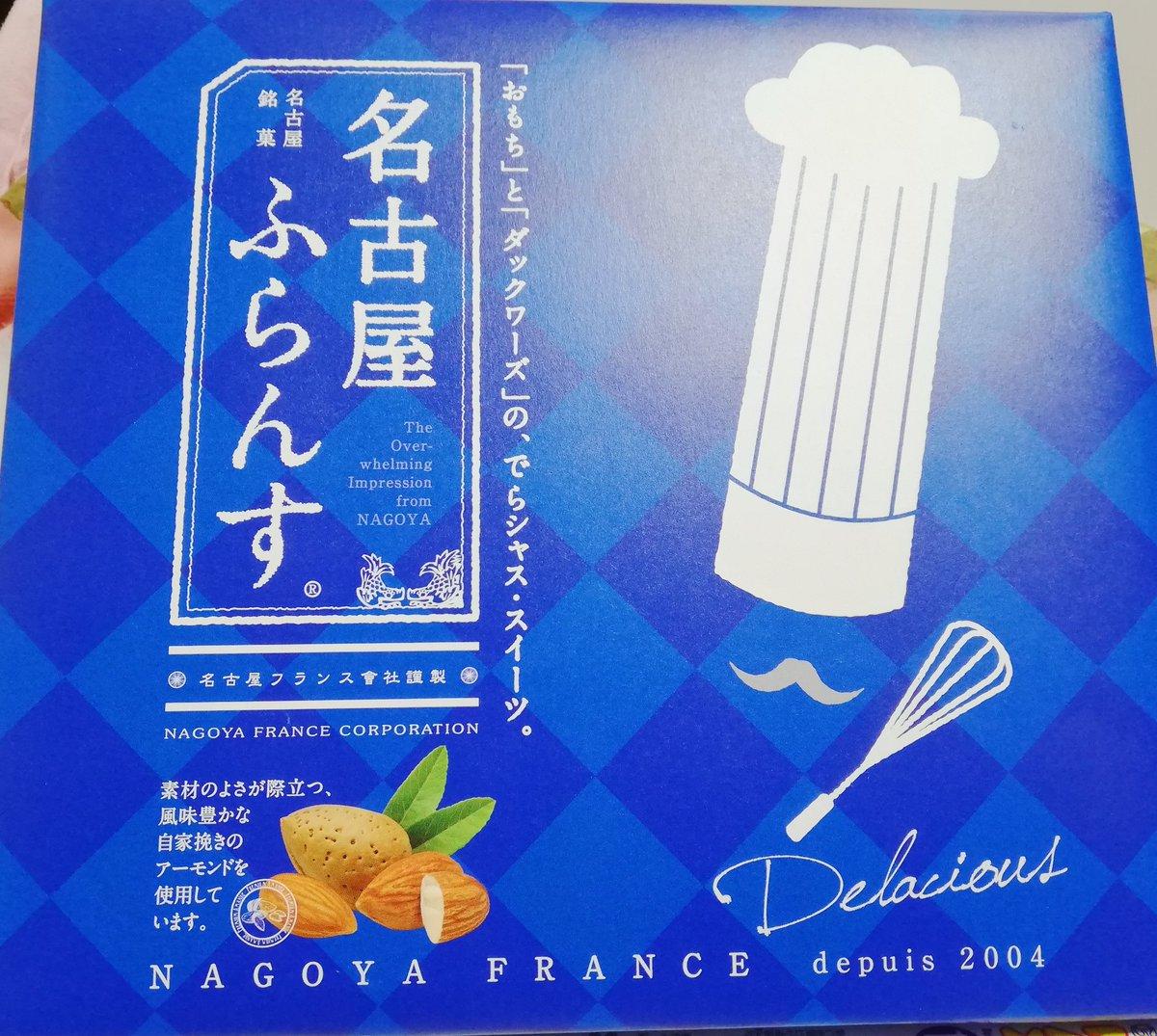 test ツイッターメディア - 名古屋ふらんす❗  おっしゃれぇぇ💕💗💕 (* ∂ω∂*`)  ダックワーズとかいうフランスの焼き菓子にクリームとお餅をぶち込んだ、名古屋的発想のお菓子です😆 https://t.co/IofQxsCtmT