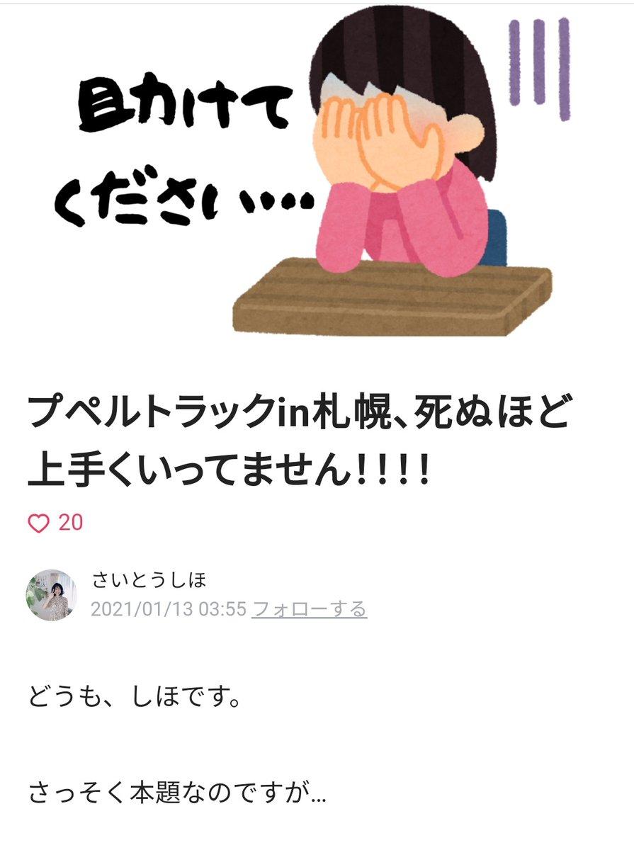 能登麻美子 キンコン西野 早見 能登 プペルに関連した画像-02