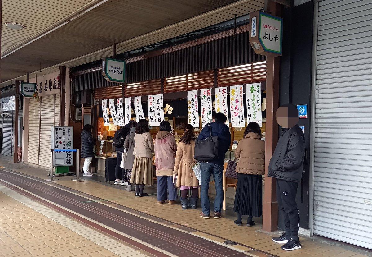 test ツイッターメディア - 京都出町ふたばまで福豆大福買いに朝7時出発で8時30分着。  8時30分オープンのはずが、もうすでに…  しかし、大福関係は10時以降と言われてしまい、GET出来ず。 豆餅だけ購入。 https://t.co/oiqL6Xn4UD
