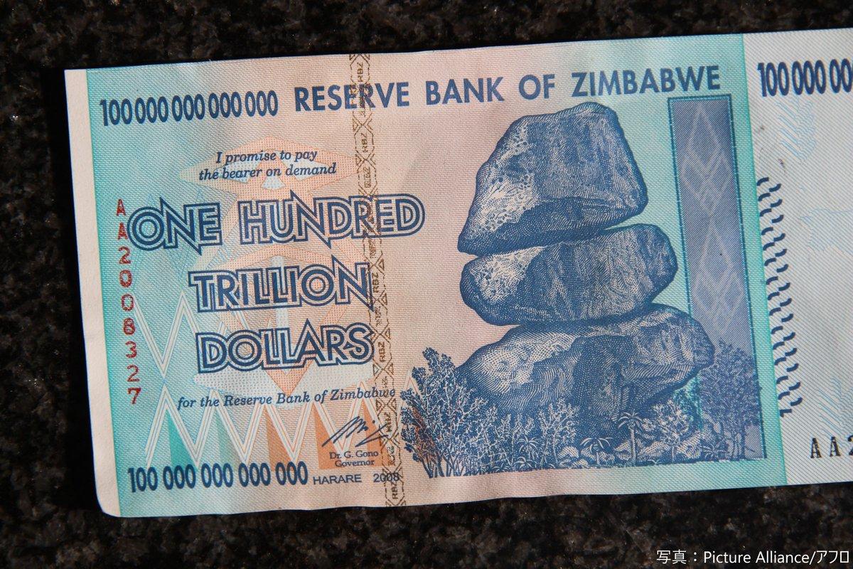 test ツイッターメディア - 【今日は何の日?】1月16日は「ジンバブエで『100兆ジンバブエドル紙幣』が発行された日」  ジンバブエで2007年頃からハイパーインフレが起こり、その中で発行された紙幣。発行された当初は、日本円にして約3万円程度だったが、最終的には0.3円ほどの価値になった。 https://t.co/BK6uW0rTP8