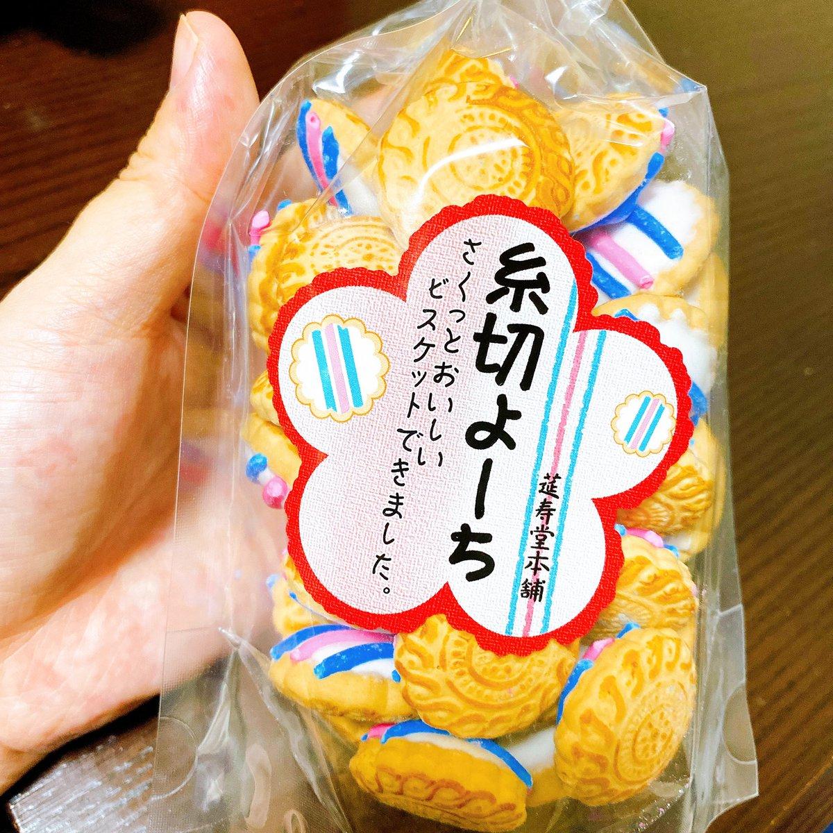 test ツイッターメディア - 糸切餅は食べてしまった為、写真はありません😭 https://t.co/q6NJ3oRdDr
