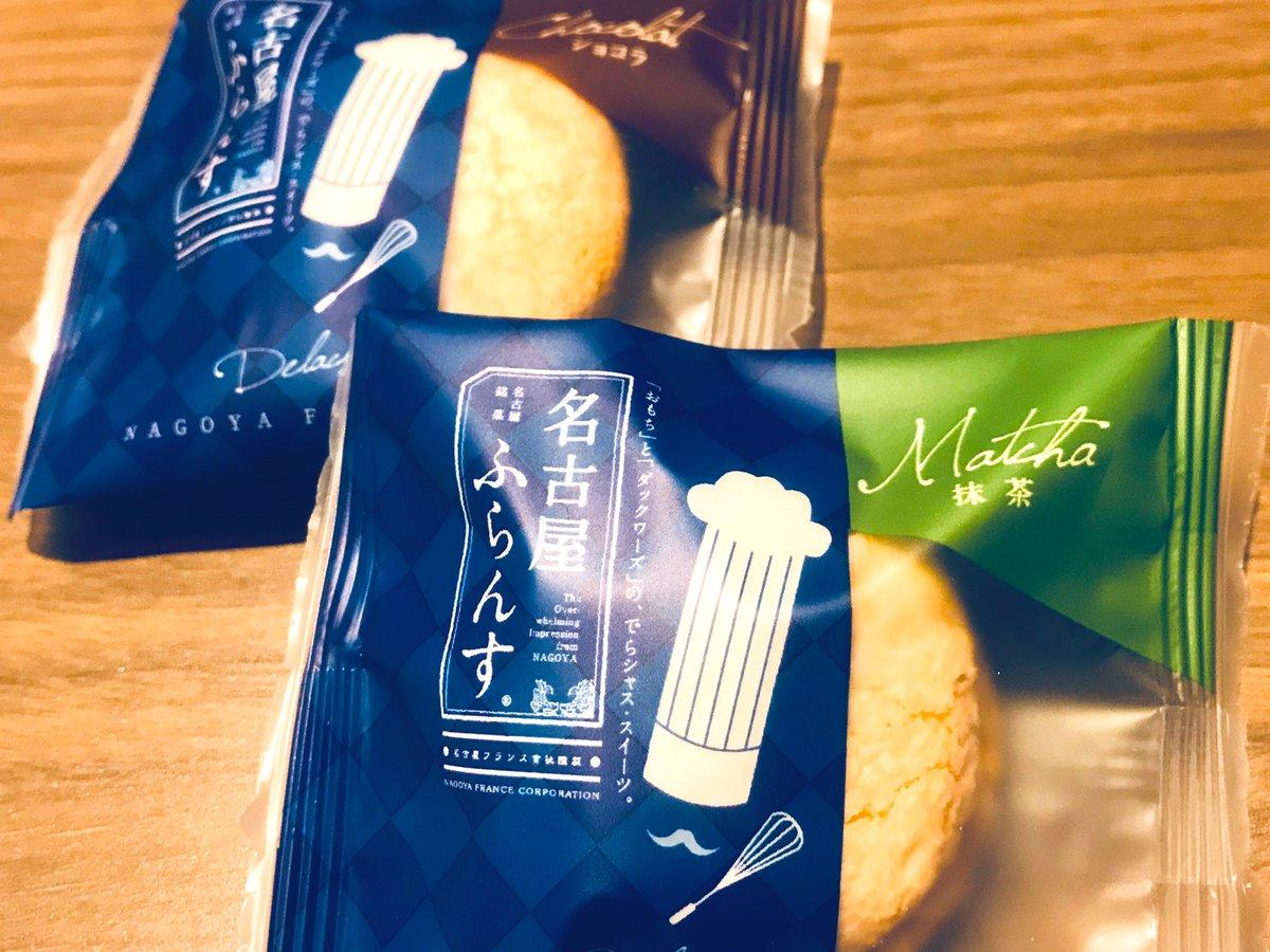 test ツイッターメディア - 年末年始にイオソで各地の銘菓幾つか売ってて名古屋ふらんす発見😃 ダックワーズ好きだから食べてみたかったやつ。 アーモンドの香りが立ってて三歩下がってクリームの味って感じ 抹茶クリームのほろ苦さが甘い生地に合う〜。緑茶でも良かったんだけどダージリンと合わせたよ。 https://t.co/jeNTDRPxJj