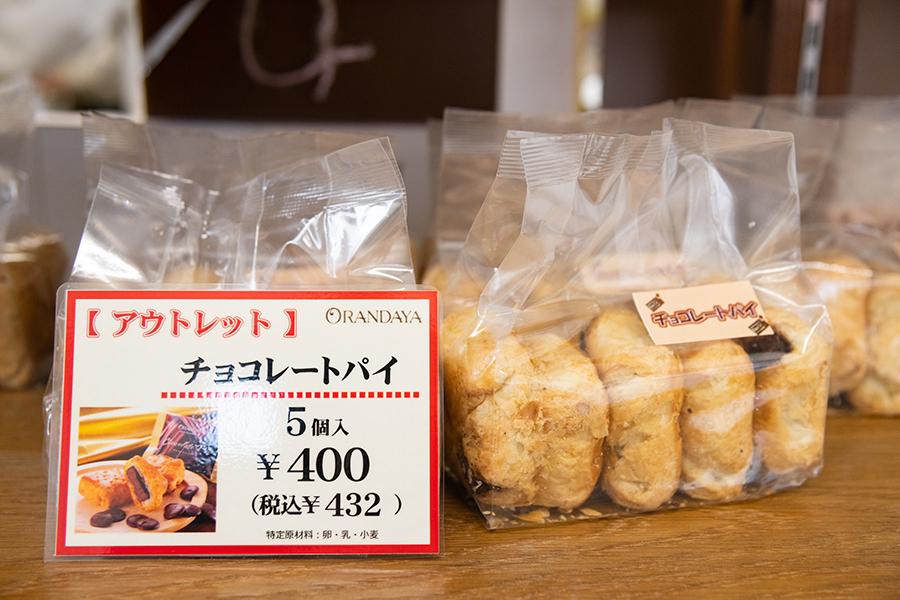 """test ツイッターメディア - \""""訳あり""""名物パイが約50%OFF!👜/ https://t.co/p9bdC8LBUa  千葉県民に愛されるお菓子屋さん「オランダ家」工場直売店では、名物菓子のパイをはじめとした銘菓が安く買えちゃいます! ミッフィーとのコラボ品など、通常商品もゲットできますよ♪  #工場直売 #アウトレット https://t.co/pmYibwH5NS"""
