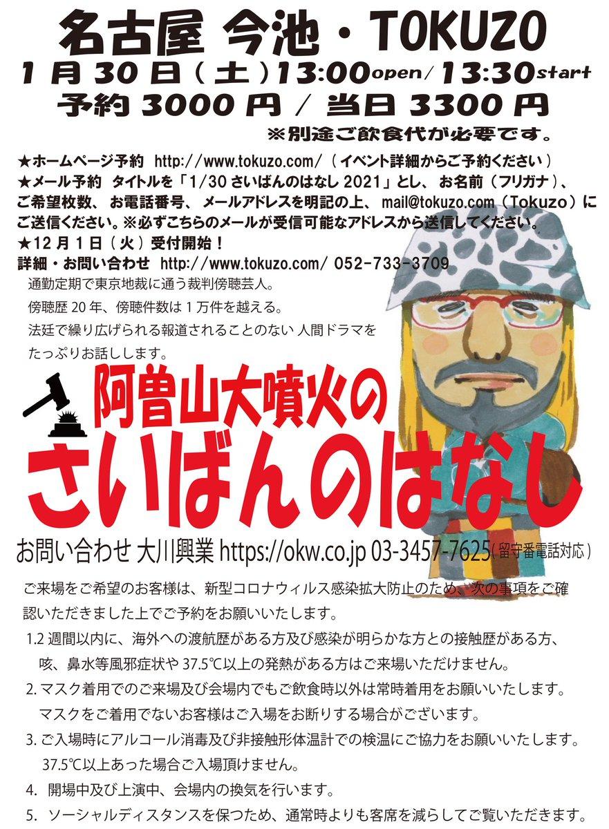 test ツイッターメディア - 1月30日(土)13:30~  阿曽山大噴火「さいばんのはなし2021」 @名古屋・今池TOKUZO 予約3000円※別途1ドリンク代~ 安心してお楽しみいただけるよう、感染予防策を講じつつ、客席数を減らしての公演となります。テイクアウトメニューのご用意も! 詳細ご予約はコチラから。 https://t.co/xhDnAsDCjg https://t.co/TDNFPCOEBj
