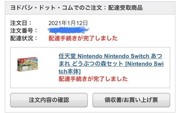 test ツイッターメディア - Nintendo Switch あつ森セット、ビックでもヨドバシでも無くなってる。やっぱ見つけた時に即買いしといて良かったわ。 https://t.co/d3MbgFiV39