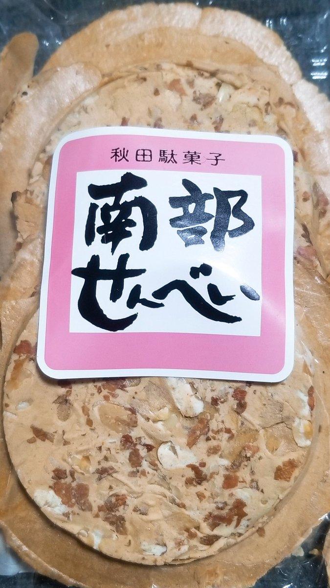 test ツイッターメディア - 全秋田県民が毎日食ってる有名なお菓子と言えば…  そうだね、南部せんべいだね https://t.co/jWKWjYzP5w