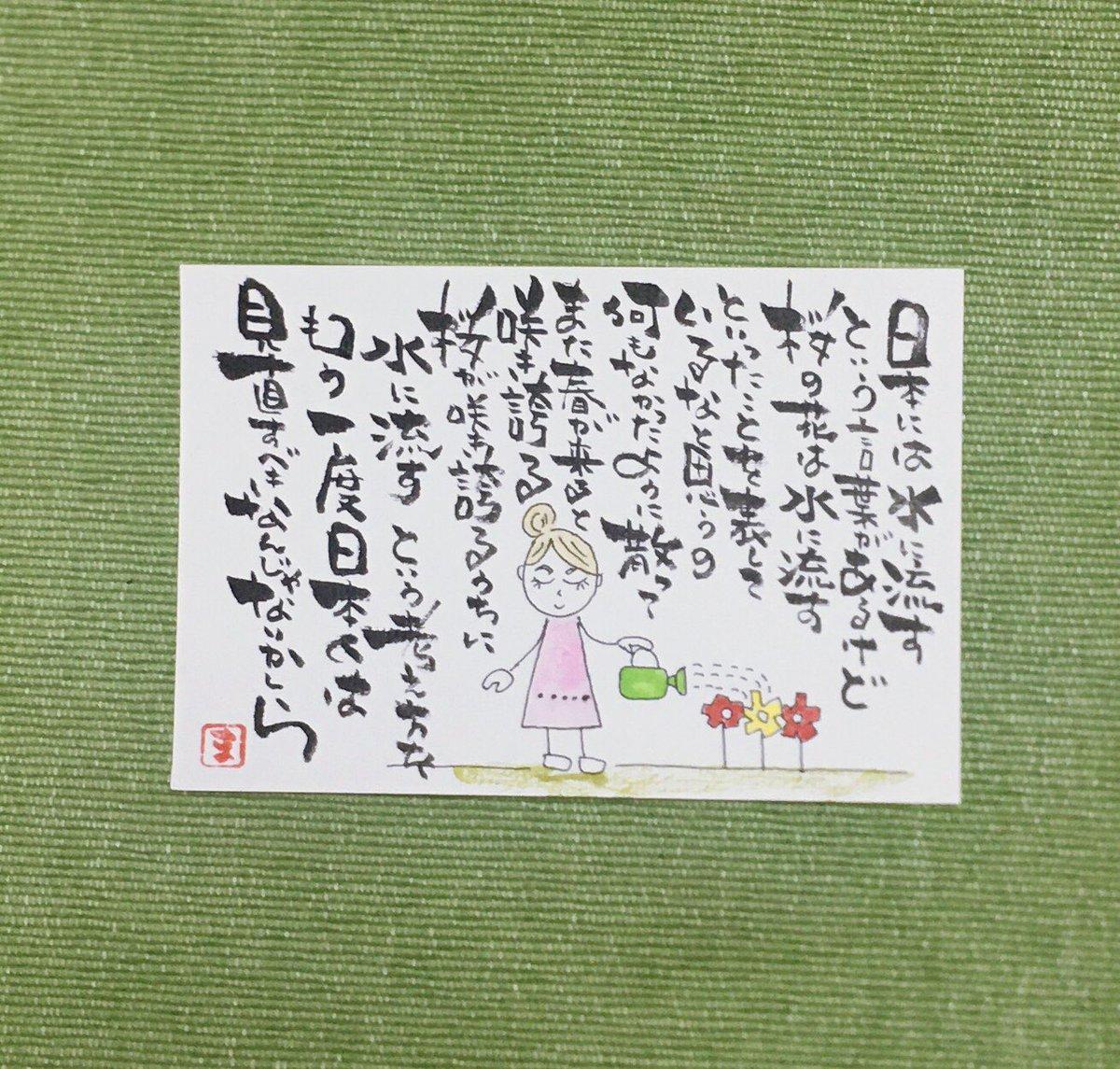 test ツイッターメディア - 樹木希林さんの一切なりゆきより 日本には「水に流す」という言葉があるけど、桜の花は「水に流す」といったことを表しているなと思うの。 何もなかったように散って、また春が来ると咲き誇る。 桜が毎年咲き誇るうちに、「水に流す」という考え方を、もう一度日本人は見直すべきなんじゃないかしら。 https://t.co/SQjwe8hGPE