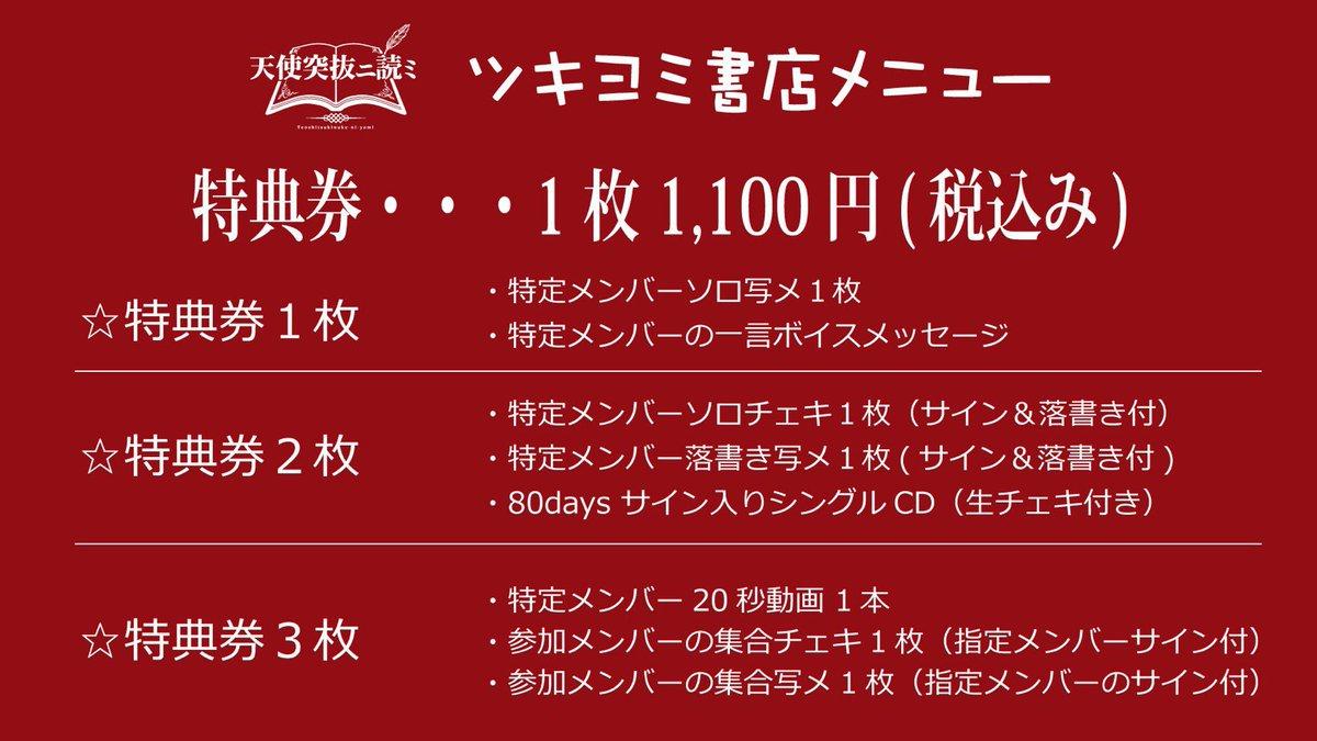 test ツイッターメディア - おはよーっ⸜❤︎⸝  今日は20:00~21:30までツキヨミ書店 まいんver.が開店するぞ~~~🌼 みんなあつまれーっ⋆͛🦖⋆͛  そして今日のツキヨミライブからまいんはお休みとなりますが… 今日のライブはメンバーが演技をします😳❕ ファン投票などもありますので是非皆さん会場に足をお運びください☺️ https://t.co/VUZSWt9Ikb