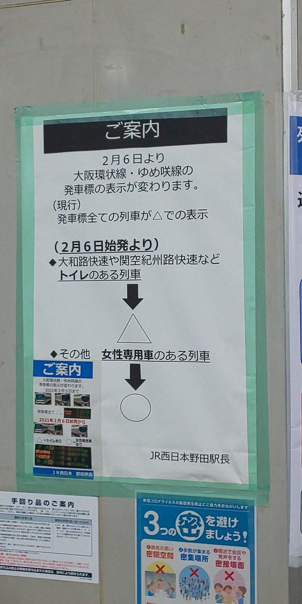 test ツイッターメディア - 2月6日より、大阪環状線・桜島線(ゆめ咲線)の乗車目標変更。323系は○1~8へ。  201系引退以来、1年半強ぶりに大阪環状線・桜島線に○1~8が帰ってくる‼️ https://t.co/q9qz7LN2hG