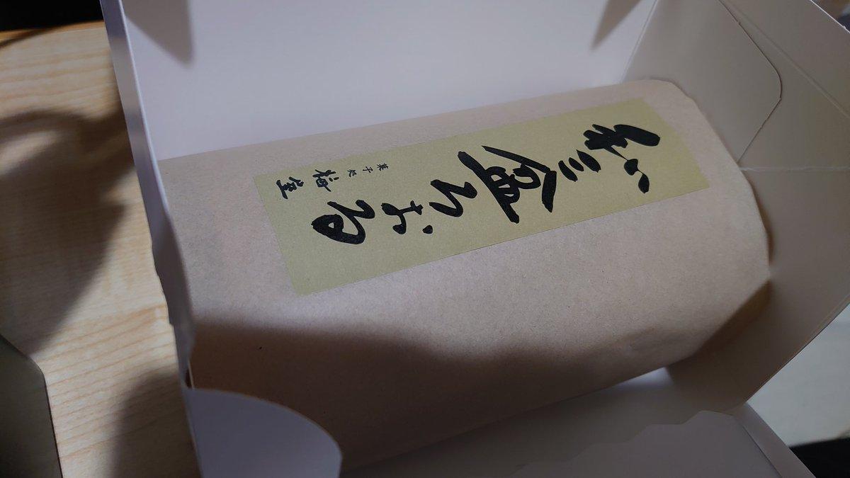 test ツイッターメディア - 誕生日ケーキはやっぱり梅屋の和三盆ろおるっすね(*´꒳`*) https://t.co/erL8pXYrHY