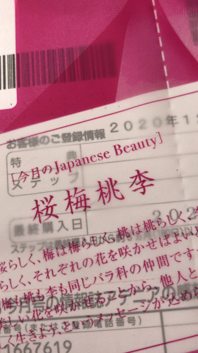 test ツイッターメディア - 化粧品メーカーのアテニアのダイレクトメールに「桜梅桃李」と。 出典はどこからなんやろね。 ちょっとびっくりしたΣ(゚д゚|||) https://t.co/I53udLh32d
