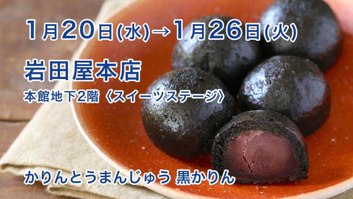 test ツイッターメディア - 《催事情報》 本日より一週間、 福岡・岩田屋本店さんに出店しております!  ・かりんとうまんじゅう黒かりん ・一 hajime ・よこすか焼き ・黒まどれ ・すかのわ 焼き菓子も沢山お持ちしました!  皆様ぜひお立ち寄りください! ※営業時間が「午後7時閉店」になっております https://t.co/kflnCyMtxE