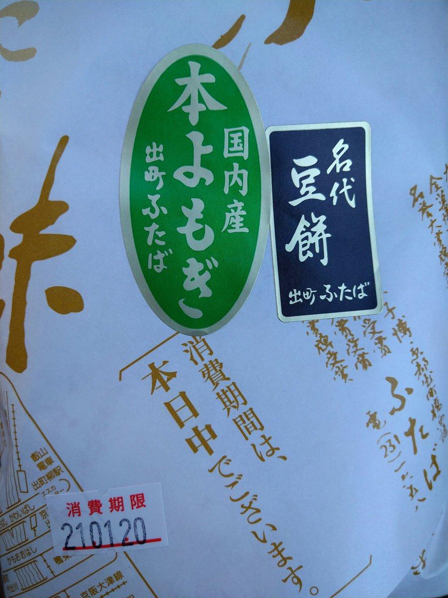 test ツイッターメディア - 今日はラッキー! 左京に配達行く度に食べたい一品。 出町ふたば の豆餅 田舎大福  おかんとおとんのお供え分も買うて、 俺はもうくいまーす!😋  #おやつ #和菓子 #大福 #豆餅 #京都出町ふたば https://t.co/2h47r9Ne6r