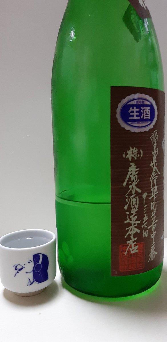 test ツイッターメディア - ビールやサワーで晩酌をスタートしても、必ず日本酒は呑む♪☺️ って事で今夜は半分ほど残しておいた福島県 廣木酒造さんの 飛露喜 特別純米 かすみざけを… あれ?半分もなかった😂 開栓直後にあった若干の苦味?渋み?のような味わいはすっかり無くなっていて、甘みが増して円やかになった😋  #日本酒 https://t.co/uu36wpaTQO