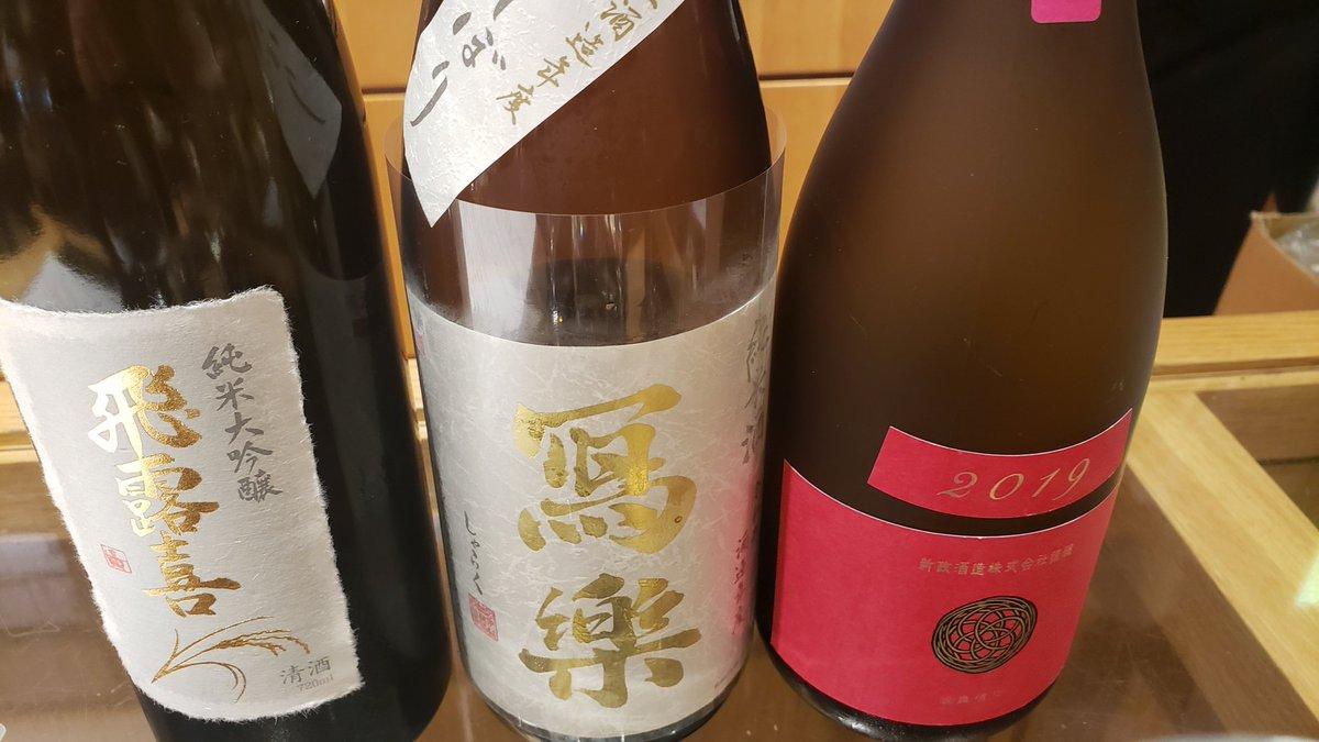 test ツイッターメディア - 今年は日本酒強めに掘り下げていきます。  飛露喜 写楽 新政  あとは、お茶  お茶の世界がまじでやばい、 勉強します。  肝臓あと二つ欲しい。 https://t.co/fsdXf2o74j