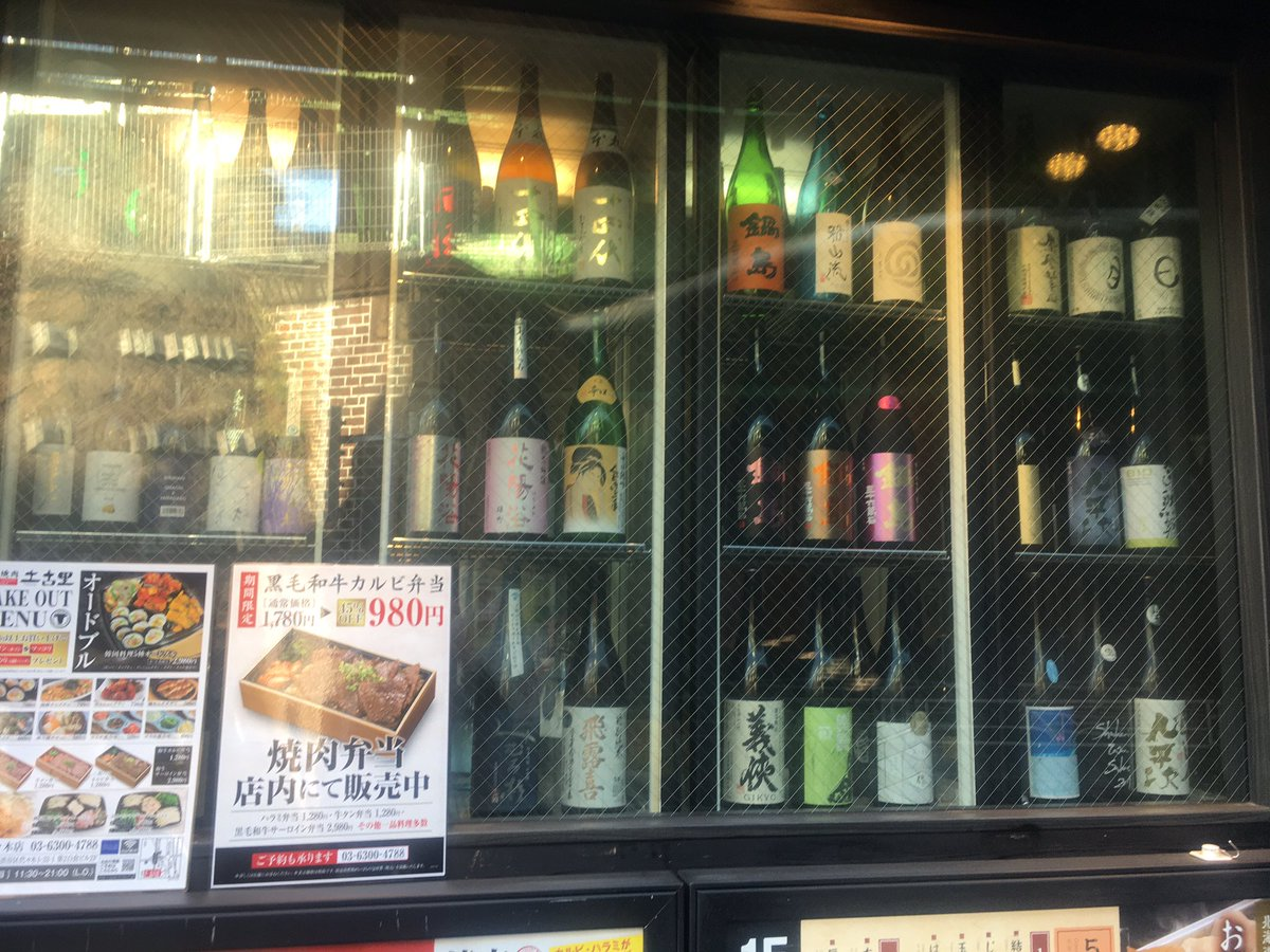 test ツイッターメディア - 代々木のお店の日本酒ディスプレイ!  こう見るといろいろ飲んだんだなー 新政NO.6を含む各種、一四代、飛露喜、花陽浴、鍋島、くどき上手‼️  次の日本酒会の主役は右から2列、上段右側の「農口」=酒づくりの天才が作ったお酒らしい‼️楽しみ‼️ https://t.co/UYz9t8p6CC