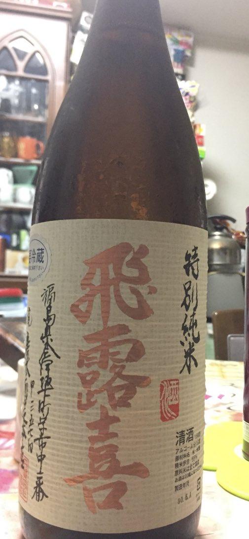 test ツイッターメディア - @WwZuttonetaiYo 日本酒大丈夫でしたら飛露喜オススメです! https://t.co/WyJCjTtLnC