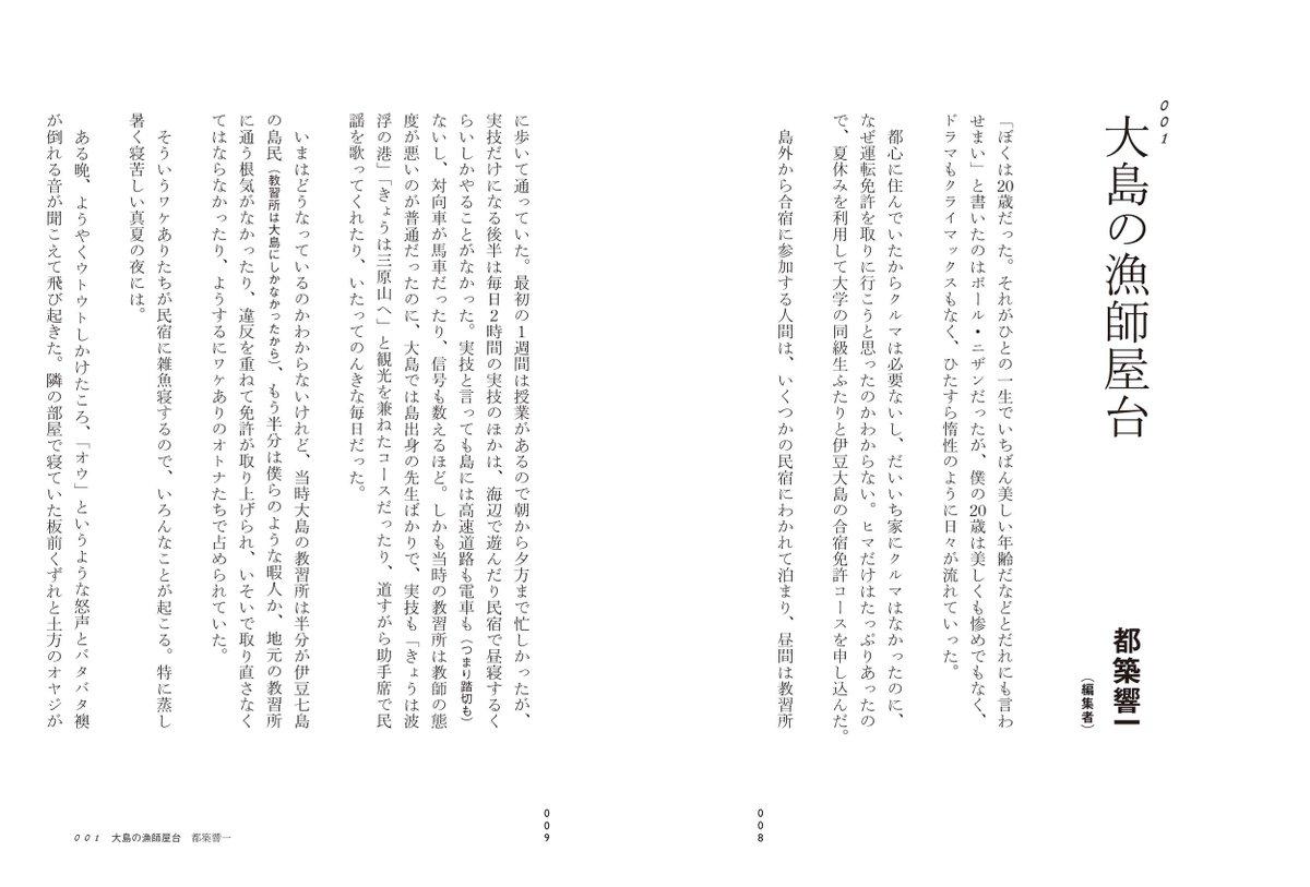 test ツイッターメディア - 【本日発売】都築響一、佐藤健寿ら総勢100人が「二度と行けないあの店」語る追憶のグルメ本 https://t.co/Vqj8VgC3Sv   『とんかつDJアゲ太郎』のイーピャオさんと小山ゆうじろうさんによる「池袋ウェストゲート・カツ編」も🍴 https://t.co/yfDKNawduK