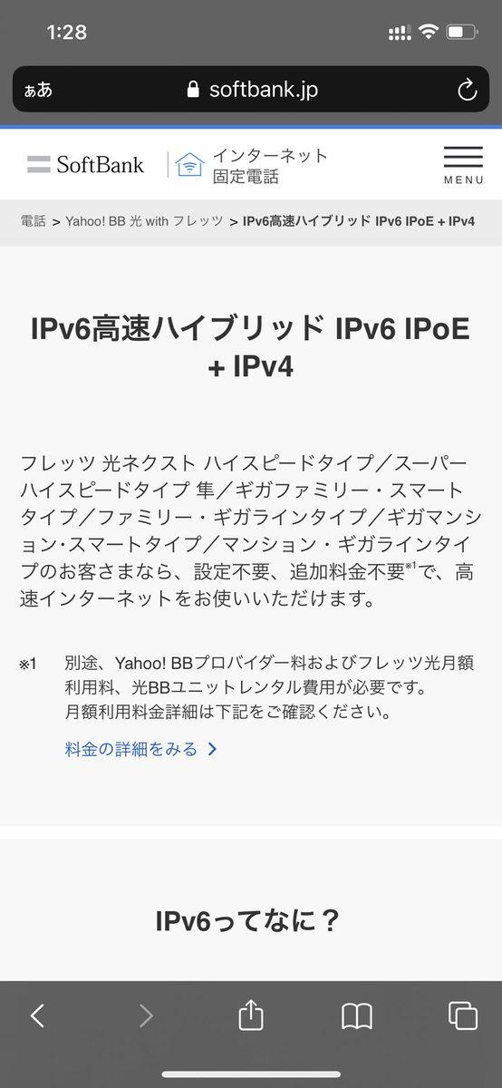 test ツイッターメディア - @kawaii__sponge フォロー外から失礼します。 ご存知、もしくは導入済みだったらごめんなさい。  ソフトバンク光だと、光BBユニットをレンタルなさると速くなります。  IPv6高速ハイブリッドが使えるようになるからです。  #お邪魔しました https://t.co/xXy1uQQy93