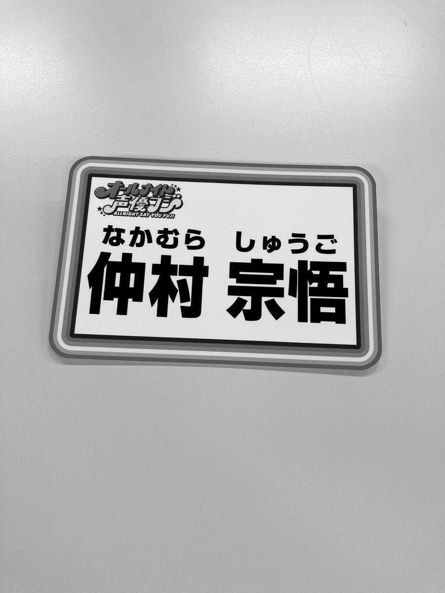 山谷祥生の1月24日のツイッター画像
