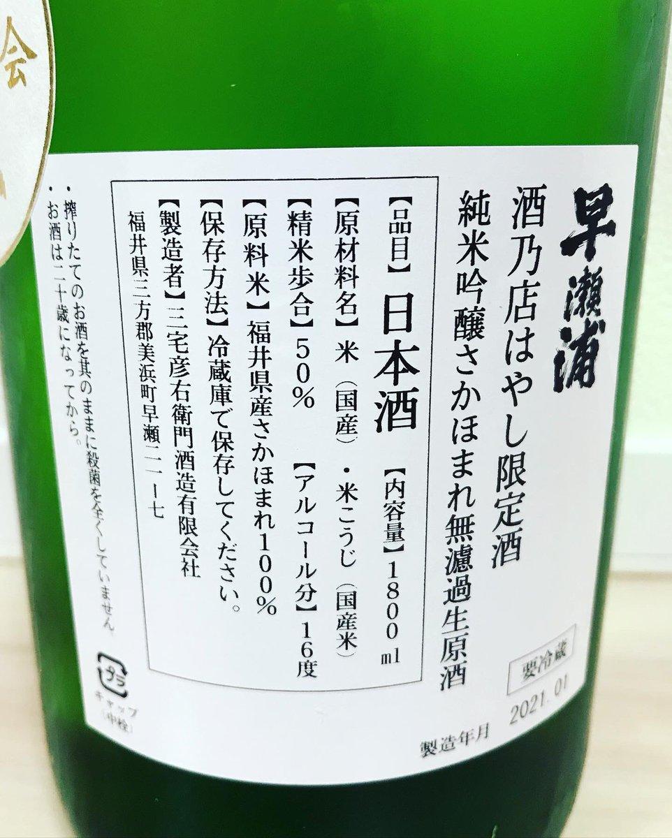 test ツイッターメディア - 福井県「酒乃店はやし」の日本酒特別頒布会、第三章は飛露喜の特別純米無濾過生原酒と、早瀬浦の純米吟醸さかほまれ無濾過生原酒。飛露喜は「福乃香」、早瀬裏は「さかほまれ」と呼ばれる新しい酒米を使って作られた一本、それぞれの無濾過生原酒を飲み比べられるナイスな組み合わせ( ^ω^) https://t.co/95jvZWB5qD