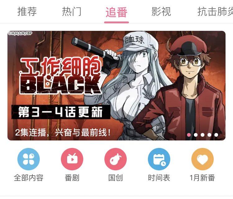 test ツイッターメディア - 現在中国の動画配信サイトでも配信中の日本アニメ『はたらく細胞』、第1シリーズが春節期間中に中国中央電視台(日本でいうNHK的なテレビ局)で放送されるようです。また、今期放送中の『はたらく細胞BLACK』の制作に関わってる中国大手ゲーム会社NetEaseがゲームの開発担当し、ゲーム化も決定だって。 https://t.co/YdHgbthFug
