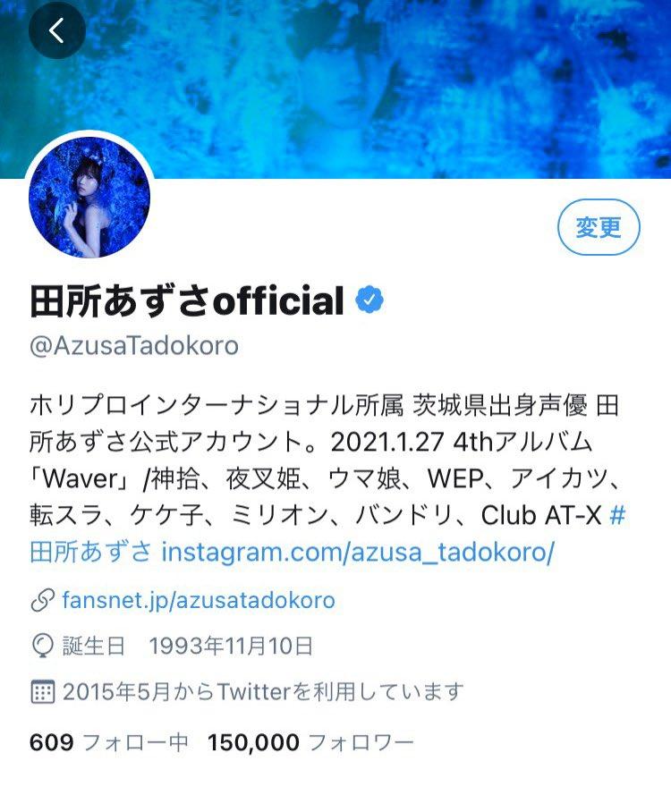 田所あずさの1月24日のツイッター画像