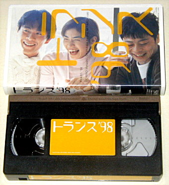test ツイッターメディア - . 「トランス'98」のビデオ、販売中です!   内野聖陽、三宅弘城、奥山佳恵、鴻上尚史、鈴木裕美さん。[P]  https://t.co/CZaJV6DQoD   #内野聖陽 https://t.co/CahtIK9Po5