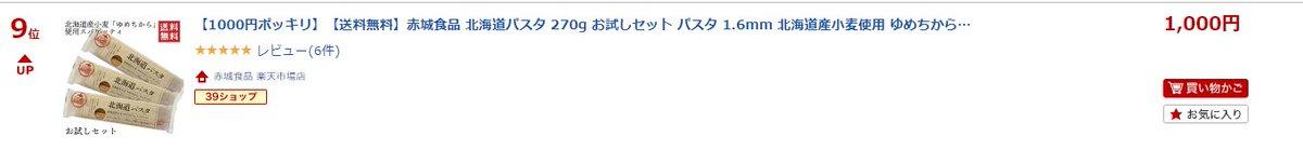 test ツイッターメディア - 【ヤッタァァァァ】楽天デイリーランキング、「北海道パスタおためしセット」がパスタ部門で初のトップテン入りを果たしました☆☆ 麺類部門では133位! お買い物マラソンの買い回りのお客様が順調についてきた模様です。 ぜひお試しください✨ #赤城食品 https://t.co/mOpy5uXF8E