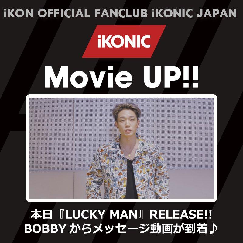 test ツイッターメディア - 【#iKON】 ❤️ファンクラブ❤️  🎀 Movie UP🎀 本日2nd FULL ALBUM『LUCKY MAN』をリリースしたBOBBYからiKONIC JAPANのみなさんへメッセージ動画が届きました🤗💜  ▶️https://t.co/HqH5r9FvZc #iKONIC_JAPAN #YG https://t.co/NXdLg48iCQ