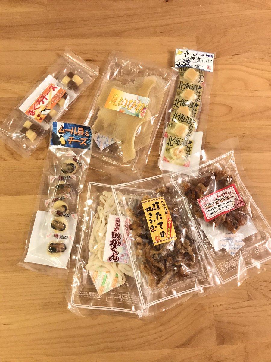 test ツイッターメディア - 前回のマラソンで購入した北海道珍味セット届いた🥰 これは🍺が進むな‼️ https://t.co/eZRpu2GLKm